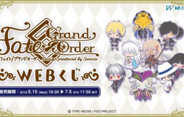 「Fate/Grand Order」をサンリオがデザインプロデュースした「Fate/Grand Order Design produced by Sanrio」のWEBくじが期間限定販売開始!