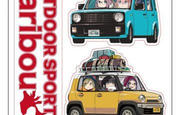 TVアニメ『ゆるキャン△』:特殊ステッカーの新商品が発売開始!