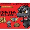 人気怪獣たちの対決をカードで再現!「ゴジラバトル~怪獣カード対決!~」発売決定