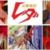 幻夢戦記レダ 〈4Kリマスター>Blu-ray BOX〉発売記念 「幻夢戦記レダ展」開催決定! 映画館での上映会プロジェクトも開始!!