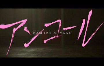 宮野真守17thシングル「アンコール」MVが公開!『劇場版 うたの☆プリンスさまっ♪ マジLOVEキングダム』主題歌
