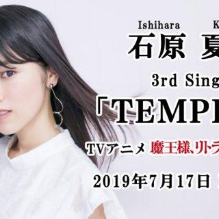 石原夏織3rdシングル「TEMPEST」視聴動画が公開