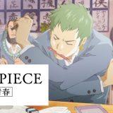 『ONE PIECE』カップヌードルCMには細かい仕掛けいっぱい!?カリファがプライズフィギュアで展開開始!!