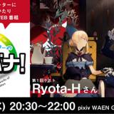 人気イラストレーターRyota-Hさんが生放送にて登場!WEB番組『イラストレーターのウラバナ!』がスタート!