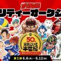 【週刊少年チャンピオン】チャリティーオークションが6月6日(木)スタート