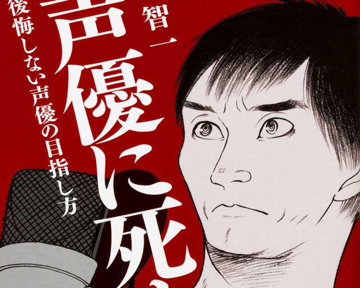 人気声優・関智一が教える、「後悔しない声優の目指し方」とは?
