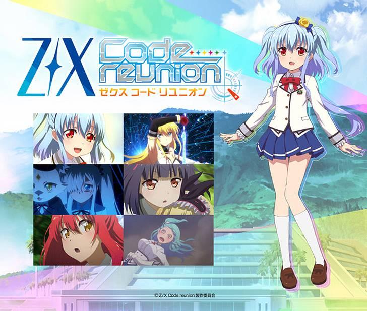 Z/X Code reunion アニメ情報