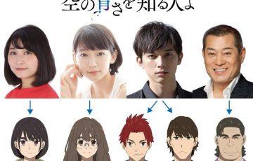 映画「空の青さを知る人よ」メインキャストに吉沢亮、吉岡里帆、若山詩音、松平健らが発表
