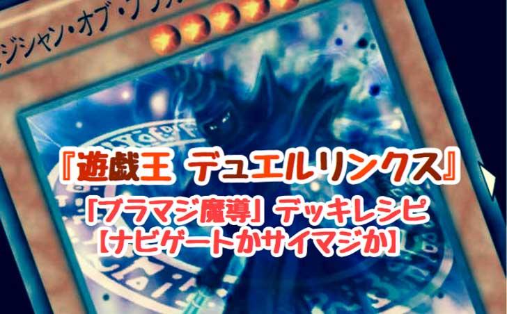 『遊戯王 デュエルリンクス』「ブラマジ魔導」デッキレシピ【ナビゲートかサイマジか】