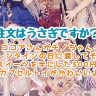 『ご注文はうさぎですか??』ココアさんがチノちゃんへバレンタインの日に渡してそうなスイーツを手にした300円のカプセルトイがかわいいよ