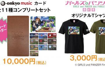 6/29~30『ガールズ&パンツァー』描きおろしデザイングッズが「OTOTEN2019」に登場!!