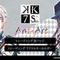 『K SEVEN STORIES』のトレーディングAni-Artアクリルキーホルダー、トレーディングAni-Art缶バッジの受注を開始!