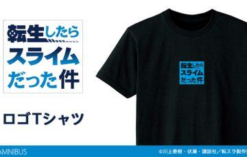 『転生したらスライムだった件』のロゴTシャツの受注を開始!