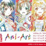 『少女☆歌劇 レヴュースタァライト -Re LIVE-』のAni-Art アイテム5種の受注を開始!