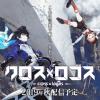 アニプレックス×カヤック、完全オリジナル新作ゲームアプリ『クロス×ロゴス』の製作を発表!2019年秋配信予定