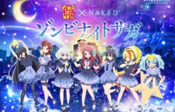 ゾンビランドサガ×NAKED「ゾンビナイトサガ」7月19日(金)佐賀県庁最上階展望ホールにて開演