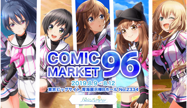 アカツキ「コミックマーケット96」企業ブースに出展決定!『八月のシンデレラナイン』出演声優によるお渡し会を今年の夏コミは2回開催!!