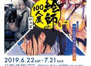 企画展「絵師100人展 09 新潟篇」を、新潟市マンガ・アニメ情報館で開催。(2019年6月22日~7月21日)