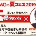 雑誌『声優グランプリ』編集長×卒業生声優の河本啓佑さんとのスペシャルトークショーを7/21(日)AMGオープンキャンパスにて開催!
