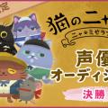 『猫のニャッホ』のキャラクター「シルク」の声優オーディショングランプリ決定!【産学連携】
