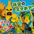 テレビ東京の人気アニメがスマホゲーム化!本日より「Google Play」「App Store」での前登録がスタート!!
