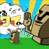 テレビ東京系列「おはスタ」にて、新アニメ「おどるモワイくん」モワっと誕生!放送開始記念で、モワイに会いに行ける旅行券プレゼントキャンペーンもスタート!