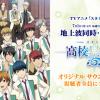 U-NEXT TVアニメ「スタミュ」第3期の独占配信を記念して、視聴者全員にオリジナル サウンドストーリーをプレゼント