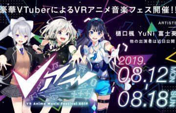 日本初となるVRアニメミュージックフェスティバル『Vアニ』を開催