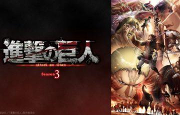 「GYAO!」にてテレビアニメ『進撃の巨人Season 3』シリーズの一挙無料配信が決定!