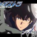TVアニメ「彼方のアストラ」PV第二弾、番宣CMが公開