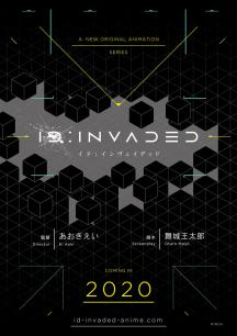 あおきえい監督、最新作『ID:INVADED イド:インヴェイデッド』を発表!予告映像も公開