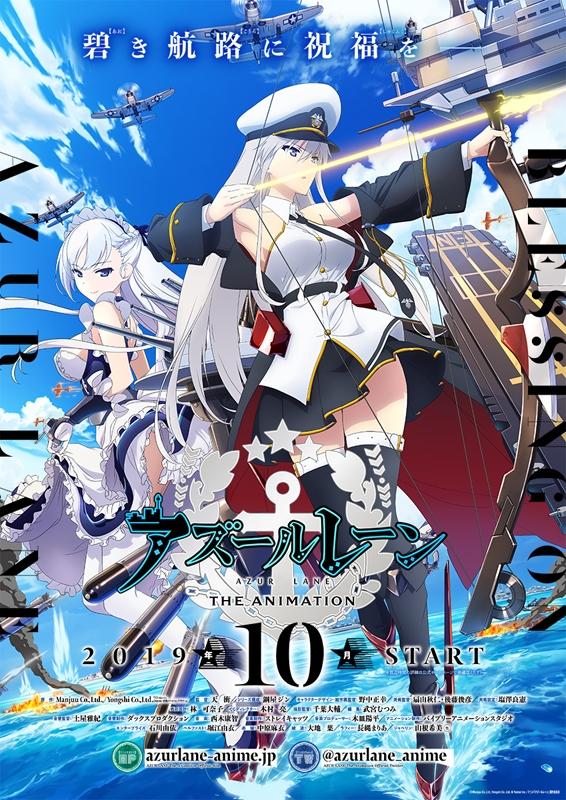 TVアニメ『アズールレーン』:キービジュアル公開!2019年10月放送開始