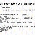 『Re:ステージ! ドリームデイズ♪』BD&DVDやCD特典情報・イベント情報など公開!ゲームも配信中♪