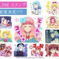 『アイカツフレンズ!』LINEスタンプ登場!『キラッとプリ☆チャン』『プリパラ』7月のバースデーグッズも公開!!