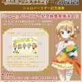 『ご注文はうさぎですか??』シャロのポストカードが「THE AKIHABARA CONTAiNER」に登場!バースデーメニューの詳細も発表!!