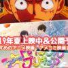 2019年夏上映中&公開予定おすすめのアニメ映画・アメコミ映画まとめ