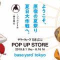 『サマーウォーズ』公開10周年記念POP UPイベント「夏日大作戦」を東京・原宿ベースヤードトーキョー(baseyard tokyo)で開催!