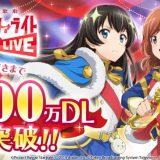 レヴュー&アドベンチャーRPG『少女☆歌劇 レヴュースタァライト -Re LIVE-』累計200万ダウンロードを突破!
