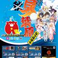 秋葉原の各主要施設のイベントと地域の300店舗以上がアニメ、ゲーム7タイトルとコラボする、夏のイベントPR企画「夏葉原2019」開催!