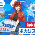 健康飲料「ポカリスエット」、TVアニメ「はたらく細胞」が「熱中症対策」啓発コラボムービーを制作