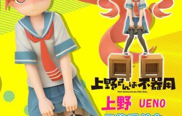 TVアニメ「上野さんは不器用」より『上野』1/8スケールフィギュア 受注開始