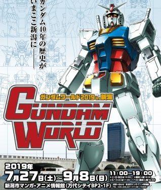 企画展「ガンダムワールド2019 in 新潟」を、新潟市マンガ・アニメ情報館で開催。(2019年7月27日~9月8日)