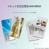 株式会社プレイフルマインドカンパニーが劇場アニメ『HELLO WORLD』のプレミアムチケットケース/レザーバッジ等を新発売!