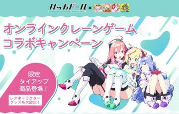 『ハッカドール×オンラインクレーンゲーム』コラボキャンペーン