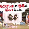 人気声優・森川智之さん出演「モンチッチ45周年企画!モンチッチの世界を旅してみようっ」8/1(木)よりyoutubeで配信スタート!