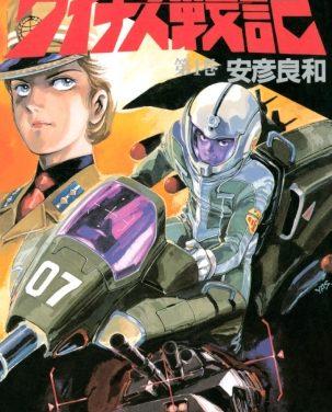 【配信開始】安彦良和の漫画作品『ヴイナス戦記』、劇場版のBlu-ray化を記念し、30年ぶりに電子書籍として復活!