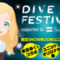 SHOWROOMにて「DIVE XR FESTIVAL supported by SoftBank」出演権イベント開催決定!