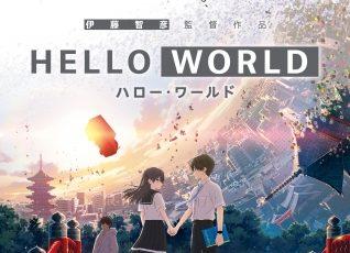 ―この秋、マルイノアニメが加速する―アニメーション映画『HELLO WORLD』の製作委員会に参加します