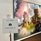 人気ゲーム『グランブルーファンタジー』、『Shadowverse』、『プリンセスコネクト!Re:Dive』3作品の背景美術、約150点を展示 Cygames背景美術展