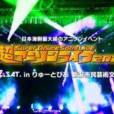 日本海側最大級のアニソンイベント・「超アニソンライブ2019」新潟で開催!